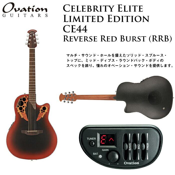 OVATION Celebrity Elite 通販 CE44 -1:Sunburst オ …