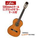 【10点セット】アリア ミニクラシックギター 580mmスケール セダー単板を使用! クラシックギター Aria Classic Guitar Basic A-20-58 ソフトケース付 【RCP】【P10】