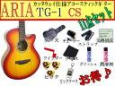 【満足な11点セット】ARIA/アリア TG-1/TG1 CS/チェリーサンバースト 小ぶりなアコースティックギター【RCP】【P2】