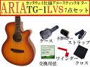 【嬉しい7点セット】ARIA/アリア TG-1/TG1 LVS/ライトヴィンテージサンバースト 小ぶりなアコースティックギター【RCP】【P2】