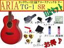 【満足な11点セット】ARIA/アリア TG-1/TG1 SR/シースルーレッド 小ぶりなアコースティックギター【RCP】【P2】