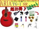 【完璧15点セット】ARIA/アリア TG-1/TG1 SR/シースルーレッド 小ぶりなアコースティックギター【RCP】【P2】