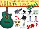 【満足な11点セット】ARIA/アリア TG-1/TG1 SGR/シースルーグリーン 小ぶりなアコースティックギター【RCP】【P2】