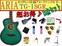 【完璧15点セット】ARIA/アリア TG-1/TG1 SGR/シースルーグリーン 小ぶりなアコースティックギター【RCP】【P2】