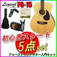 【定番5点セット】Legend/レジェンド FG-15/N ナチュラル フォークギター アコースティックギター【RCP】【P2】