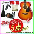 【定番5点セット】Legend/レジェンド FG-15/CS チェリーサンバースト フォークギター アコースティックギター【RCP】【P2】