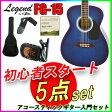 【定番5点セット】Legend/レジェンド FG-15/BLS ブルーシェイド フォークギター アコースティックギター【RCP】【P2】
