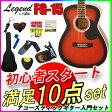 【定番10点セット】Legend/レジェンド FG-15/BS ブラウンサンバースト フォークギター アコースティックギター【RCP】【P2】
