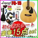 【定番15点セット】Legend/レジェンド FG-15/N ナチュラル フォークギター アコースティックギター【RCP】【P2】