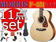 【豪華11点セット!】MORRIS/モーリス F-351/NAT ナチュラル フォークサイズ トップ単板モデル アコースティックギター【RCP】【P2】
