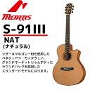 MORRIS(モーリス)エレクトリック・アコースティックギター S-91III ナチュラル:NAT HAND MADE PREMIUM (ハードケース付) 【RCP】