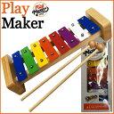 プレイメーカー/ メタロフォン(8音鉄琴) PlayMaker PMM8 METALLOPHONE/プレーメーカー【プレゼントなどに最適です!】:【RCP】