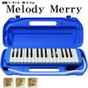 【特典シール付♪】MelodyMerry 鍵盤ハーモニカ MM-32/BLUE ブルー 青色 ※※学用品としてもお使い頂けます! メロディーメリー【箱に入れて発送いたします!】MM32【RCP】