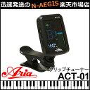 ARIA/アリア ACT-01/ACT01 クリップタイプ 5つのモードを搭載!クリップチューナー【RCP】