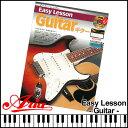 ギター教則本 DVD付教則本 初めての1冊に定番の教則本 イージーレッスン Easy Lesson -Guitar- Book エレキギター&アコースティックギター用 【RCP】【P2】