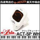 アリア クロマチック チューナー ホワイト 白色 ARIA ACT-SP WH コンパクトタイプ クリップタイプ【RCP】