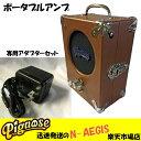 Pignose/ピグノーズ 7-100R(7-100-R)+ACアダプタ