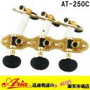 Aria クラシックギター用ペグセット 「AT-250C:カラー:ゴールド」AT250C アリア【RCP】【P2】