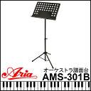 オーケストラタイプ譜面台 AMS-301B ARIA/アリア M