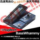 楽天N-AEGIS楽天市場店【SALE】DigiTech BASS WHAMMY ベースワーミーペダル/ピッチシフター デジテック【RCP】