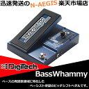 DigiTech BASS WHAMMY ベースワーミーペダル/ピッチシフター デジテック【RCP】【P5】