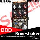 楽天N-AEGIS楽天市場店【SALE】DOD Distortion Pedal Boneshaker【RCP】【P2】