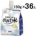のみや水 ほんのりレモン風味 150g×36本 水分補給ゼリー飲料【キッセイ薬品】