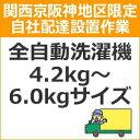 setup6配達設置【関西京阪神地区限定】全自動洗濯機(4.2kg〜6.0kgサイズ)