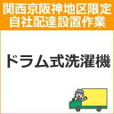 setup8配達設置【関西京阪神地区限定】ドラム式洗濯機...