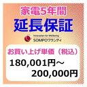 SWT 安心【5年間保証】本体お買上げ単価(180,001円〜200,000円)