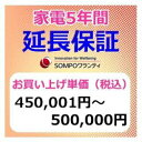 SWT 安心【5年間保証】本体お買上げ単価(450,001円〜500,000円)