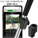 ソニー【SONY】ゴルフ練習機 スマートゴルフセンサー SSE-GL1★jp【スマートゴルフレッスン】