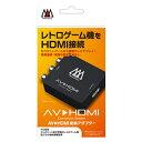 スリーアロー【レトロゲーム機をHDMI接続】AV⇒HDMI変換アダプター THA-OT900★【THAOT900】