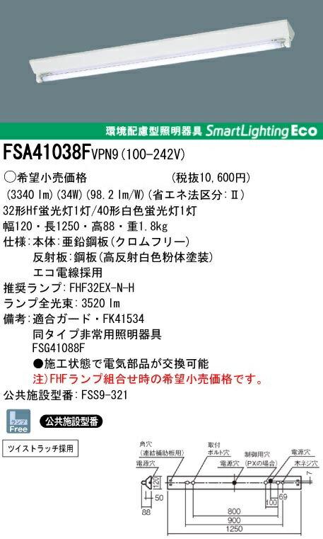 パナソニック FSA41038FVPN9 ベース照明 逆富士