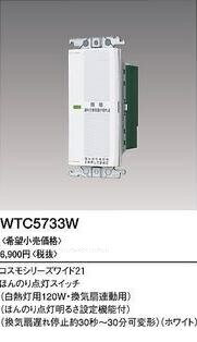 ほんのり点灯スイッチ白熱灯用120W・換気扇連動用換気扇遅れ停止約30秒 - 30分可変形WTC5733W