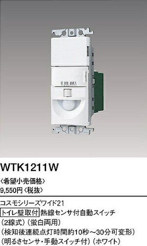 パナソニック コスモシリーズワイド21 [トイレ壁取付]熱線センサ付自動スイッチ(2線式)(蛍白両用)WTK1211W