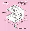 ネグロス電工 一般形鋼用 ボックス支持金具 B2L