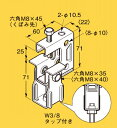 ネグロス電工 一般形鋼・リップみぞ形鋼用 吊りボルト支持金具 【ステンレス鋼】 S-HB1T-W3
