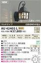 コイズミ 人感センサ付 LEDポーチライト AU42403L