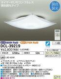 DAIKO LED シーリングライト 【〜14畳】 DCL-39219