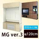 【送料無料】 すえ木工 Mgver.3 FW 120-FVTV TV(テレビ)タイプ 壁面収納 W1200 D470/320 H1800