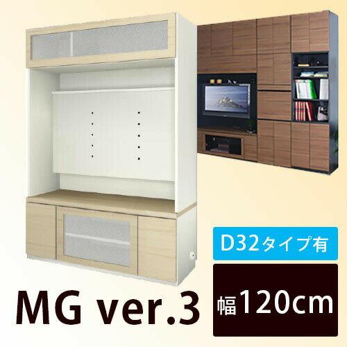 【送料無料】 すえ木工 Mgver.3 FW 120-GVTV TV(テレビ)タイプ 壁面収納 W1200 D470/320 H1800