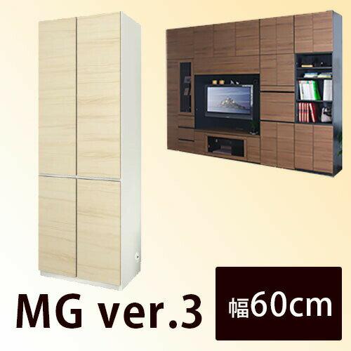【送料無料】 すえ木工 Mgver.3 FW 60-TNT キャビネット 壁面収納 W600 D470/320 H1800