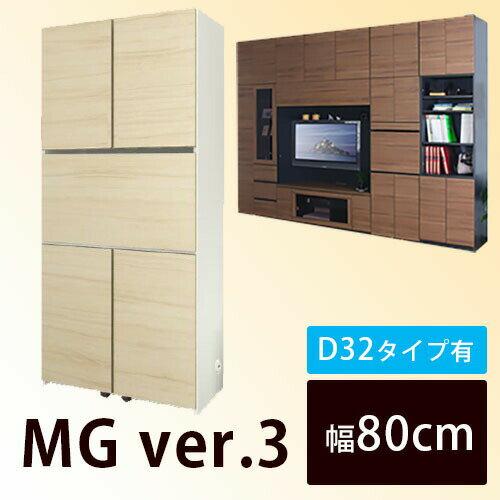 【送料無料】 すえ木工 Mgver.3 FW 80-TFK デスクタイプ 壁面収納 W800 D470 H1800