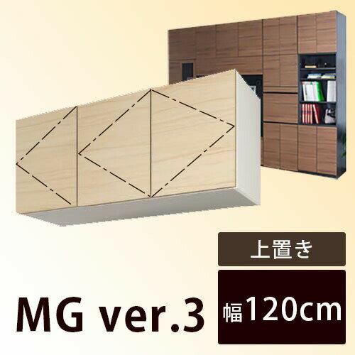 【送料無料】 すえ木工 Mgver.3 UW120 (L) 標準上置き(対応高600-890) 壁面収納 W1200 D470/320 H600-890
