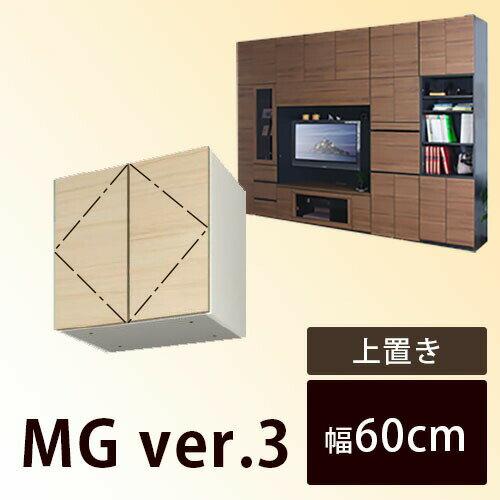 【送料無料】 すえ木工 Mgver.3 UW60 (L) 標準上置き(対応高600-890) 壁面収納 W600 D470/320 H600-890