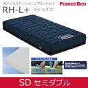 フランスベッド マットレス セミダブルサイズ リハテック ラテラプラス RH-L+ 【FranceBed】【送料無料】