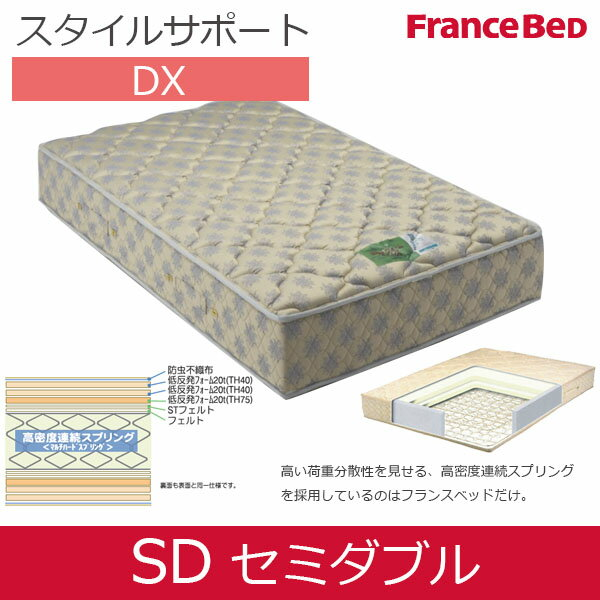 フランスベッドマットレスセミ ...