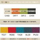 専用カバー/YUME2-チェア用/9色対応【送料無料】
