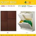 ダストボックス/分別ゴミ箱/薄型/省スペース/スチール/